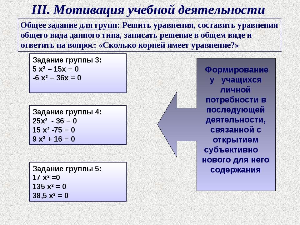 Общее задание для групп: Решить уравнения, составить уравнения общего вида да...