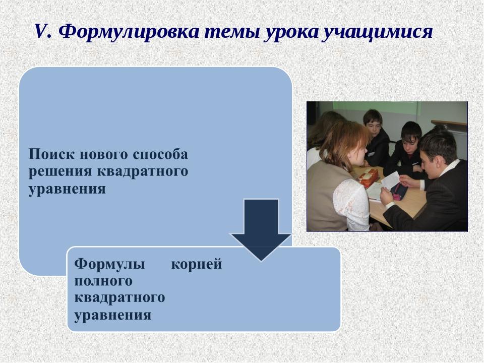 V. Формулировка темы урока учащимися