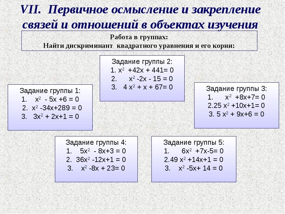 VII. Первичное осмысление и закрепление связей и отношений в объектах изучени...