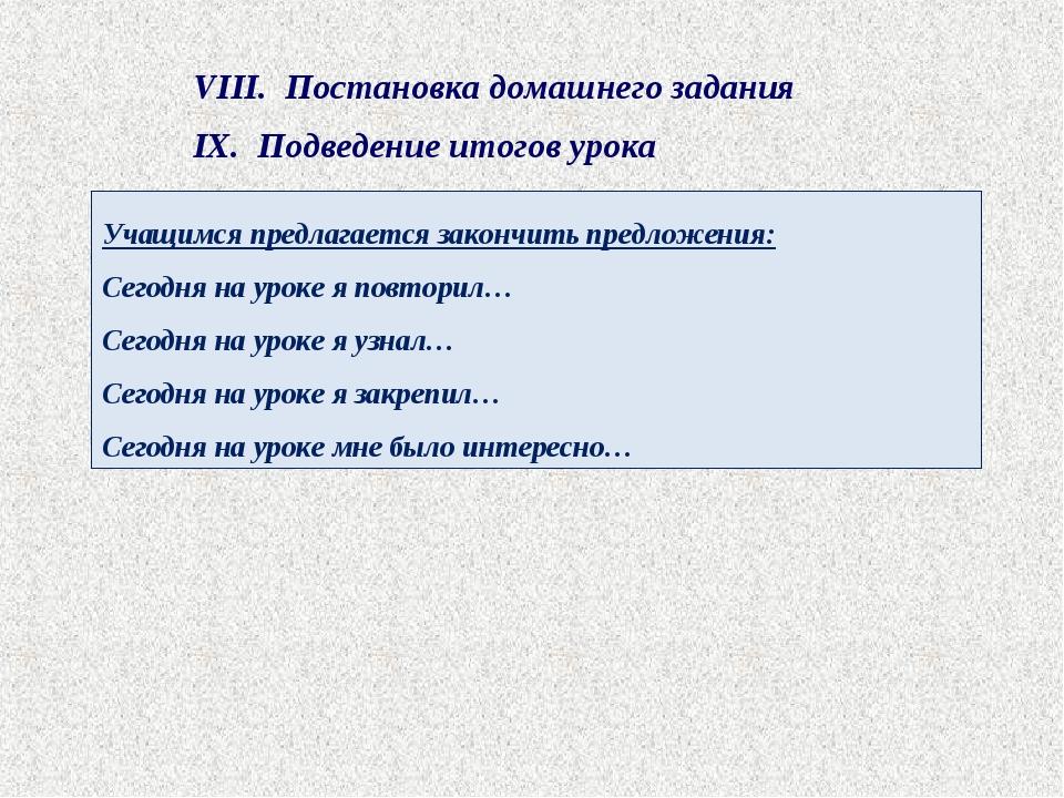 VIII. Постановка домашнего задания IX. Подведение итогов урока Учащимся предл...