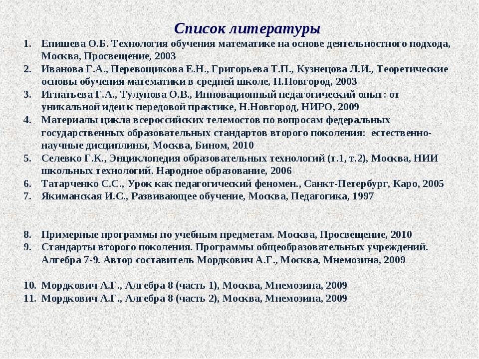 Список литературы Епишева О.Б. Технология обучения математике на основе деяте...