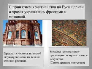С принятием христианства на Руси церкви и храмы украшались фресками и мозаико