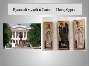 Русский музей в Санкт - Петербурге: