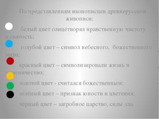 По представлениям иконописцев древнерусской живописи: белый цвет олицетворял
