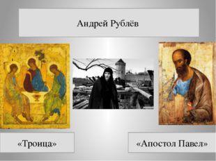 Андрей Рублёв «Апостол Павел» «Троица»