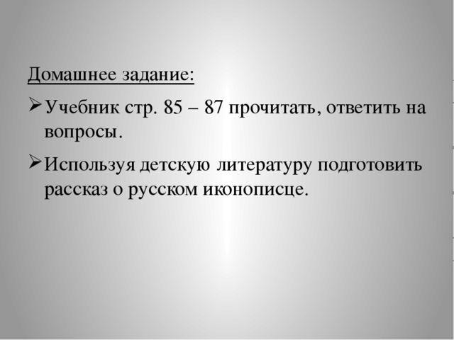 Домашнее задание: Учебник стр. 85 – 87 прочитать, ответить на вопросы. Испол...