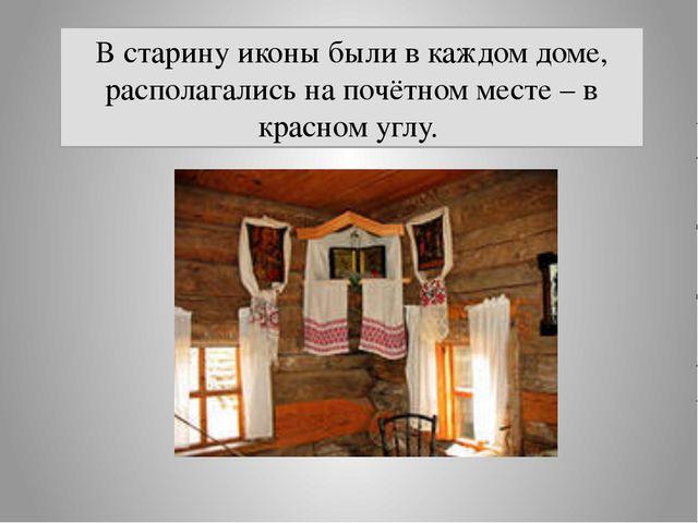 В старину иконы были в каждом доме, располагались на почётном месте – в красн...