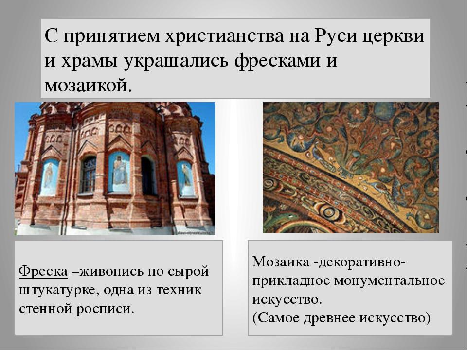 С принятием христианства на Руси церкви и храмы украшались фресками и мозаико...