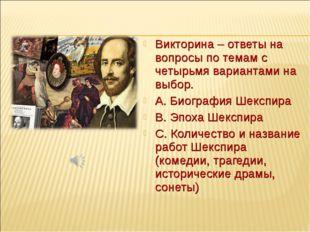 Викторина – ответы на вопросы по темам с четырьмя вариантами на выбор. А. Био