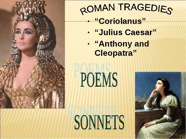 """""""Coriolanus"""" """"Julius Caesar"""" """"Anthony and Cleopatra"""""""