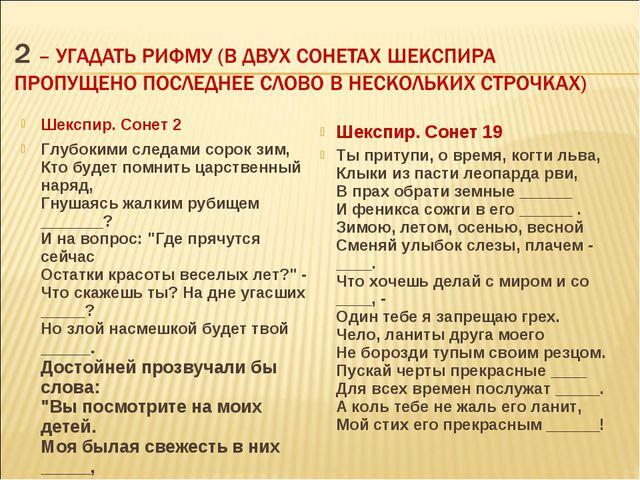 Шекспир. Сонет 2 Глубокими следами сорок зим, Кто будет помнить царственный н...