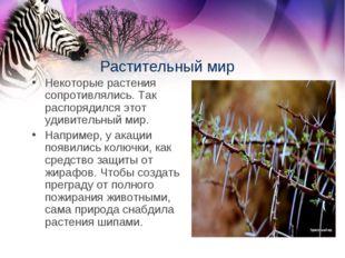 Растительный мир Некоторые растения сопротивлялись. Так распорядилсяэтот уди