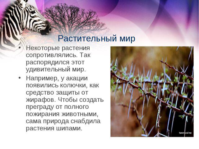 Растительный мир Некоторые растения сопротивлялись. Так распорядилсяэтот уди...