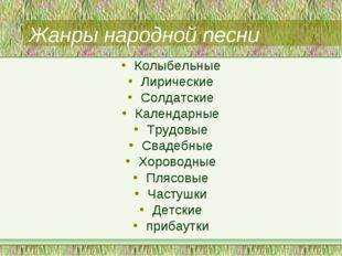 Жанры народной песни Колыбельные Лирические Солдатские Календарные Трудовые С