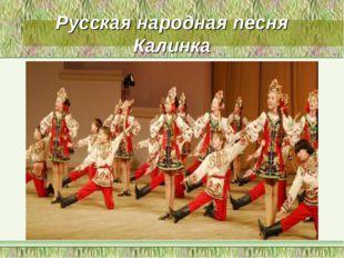 Русская народная песня Калинка