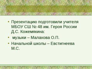 Презентацию подготовили учителя МБОУ СШ № 48 им. Героя России Д.С. Кожемякина