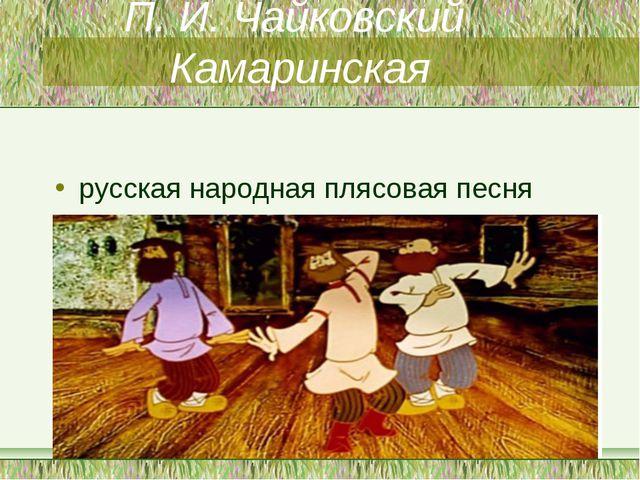 П. И. Чайковский Камаринская русская народная плясовая песня