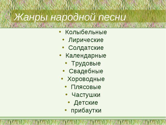 Жанры народной песни Колыбельные Лирические Солдатские Календарные Трудовые С...