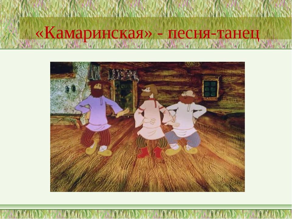 «Камаринская» - песня-танец