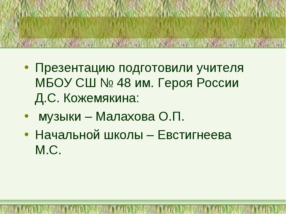 Презентацию подготовили учителя МБОУ СШ № 48 им. Героя России Д.С. Кожемякина...