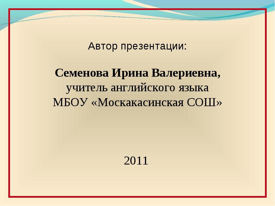 Автор презентации: Семенова Ирина Валериевна, учитель английского языка МБОУ...