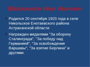 Шапошников Иван Иванович Родился 20 сентября 1923 года в селе Никольское Енот