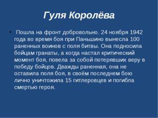 Гуля Королёва Пошла на фронт добровольно. 24 ноября 1942 года во время боя пр