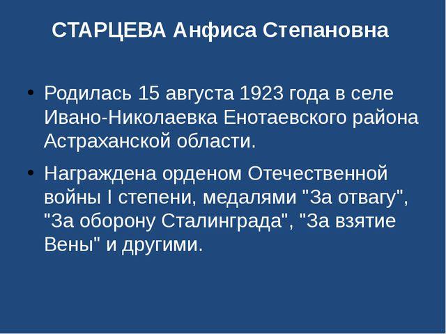 СТАРЦЕВА Анфиса Степановна Родилась 15 августа 1923 года в селе Ивано-Николае...