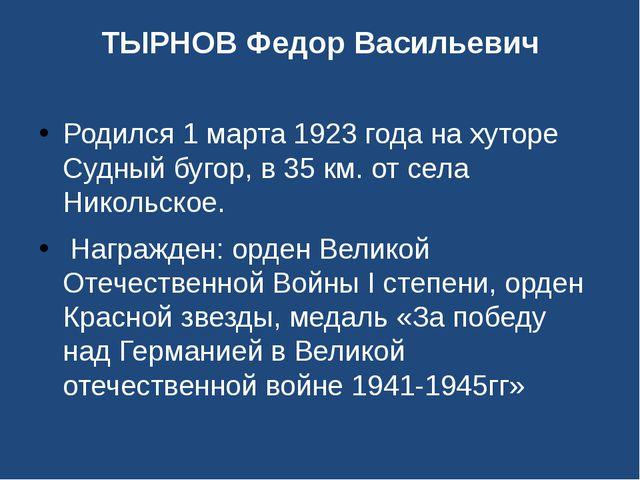 ТЫРНОВ Федор Васильевич Родился 1 марта 1923 года на хуторе Судный бугор, в 3...