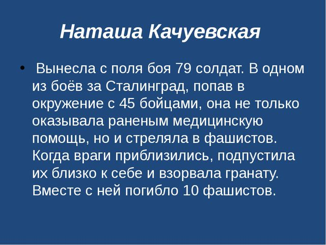 Наташа Качуевская Вынесла с поля боя 79 солдат. В одном из боёв за Сталинград...
