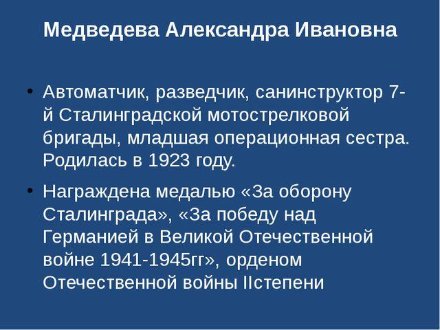 Медведева Александра Ивановна Автоматчик, разведчик, санинструктор 7-й Сталин...