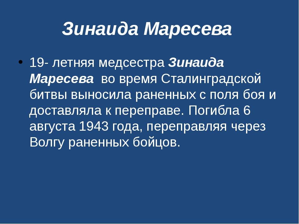 Зинаида Маресева 19- летняя медсестра Зинаида Маресева во время Сталинградско...