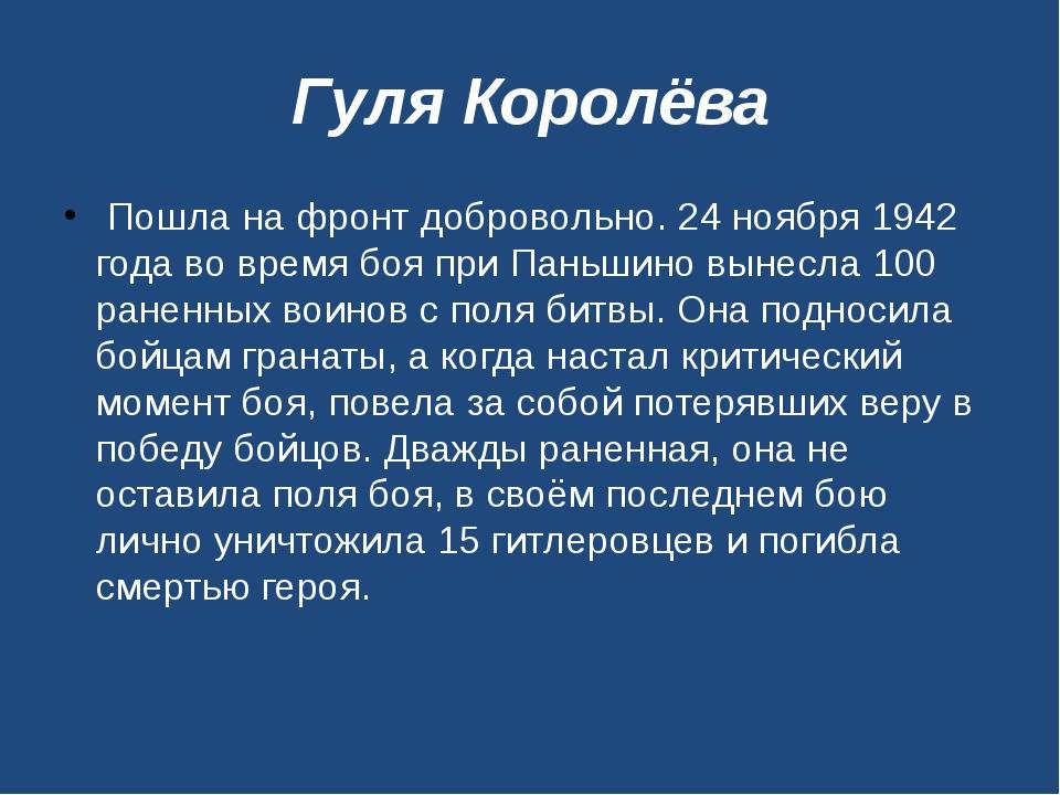 Гуля Королёва Пошла на фронт добровольно. 24 ноября 1942 года во время боя пр...