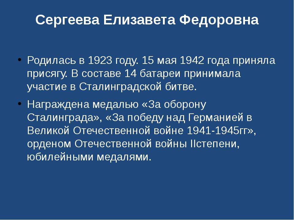 Сергеева Елизавета Федоровна Родилась в 1923 году. 15 мая 1942 года приняла п...