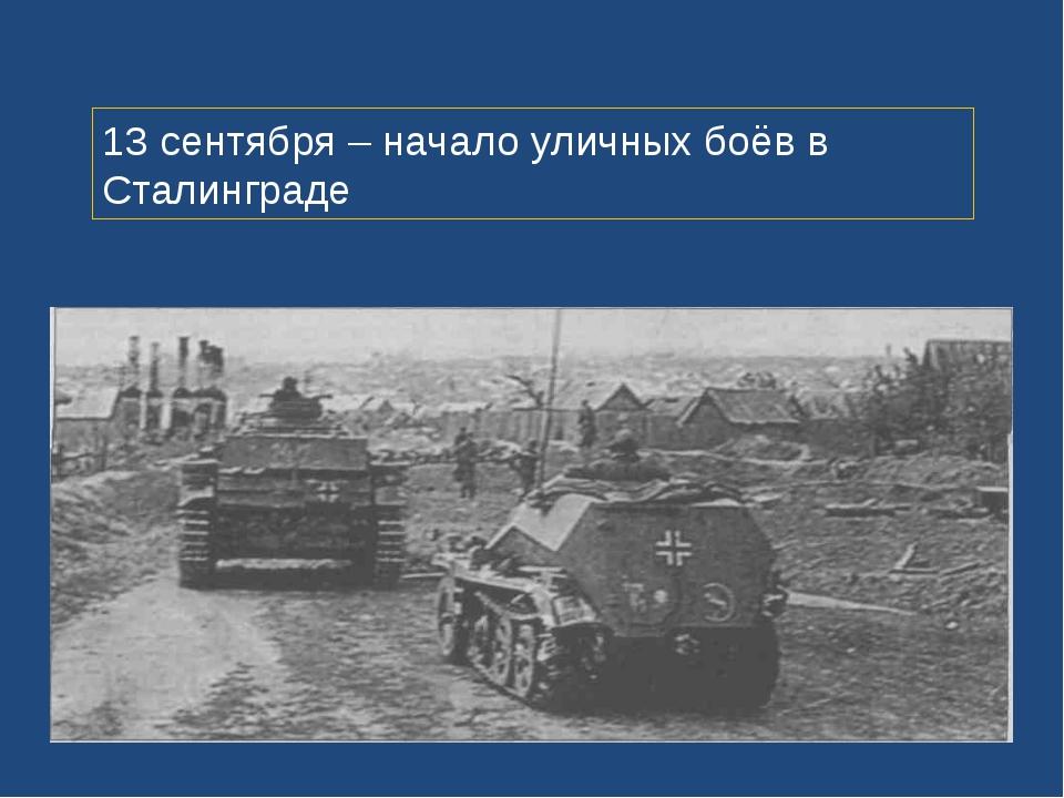 13 сентября – начало уличных боёв в Сталинграде