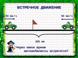 ВСТРЕЧНОЕ ДВИЖЕНИЕ Через какое время автомобилисты встретятся?