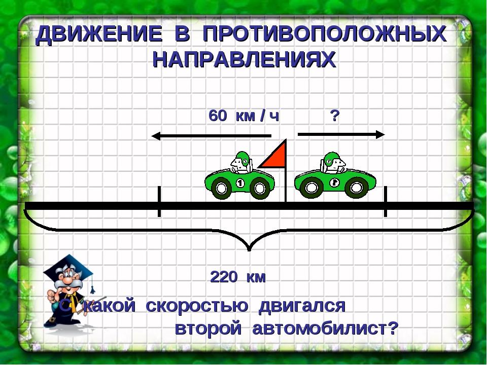 ДВИЖЕНИЕ В ПРОТИВОПОЛОЖНЫХ НАПРАВЛЕНИЯХ С какой скоростью двигался второй авт...