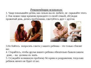 Рекомендации психолога: 1. Чаще показывайте детям, как сильно вы их любите, н