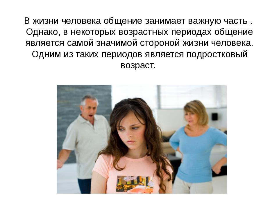 В жизни человека общение занимает важную часть . Однако, в некоторых возрастн...