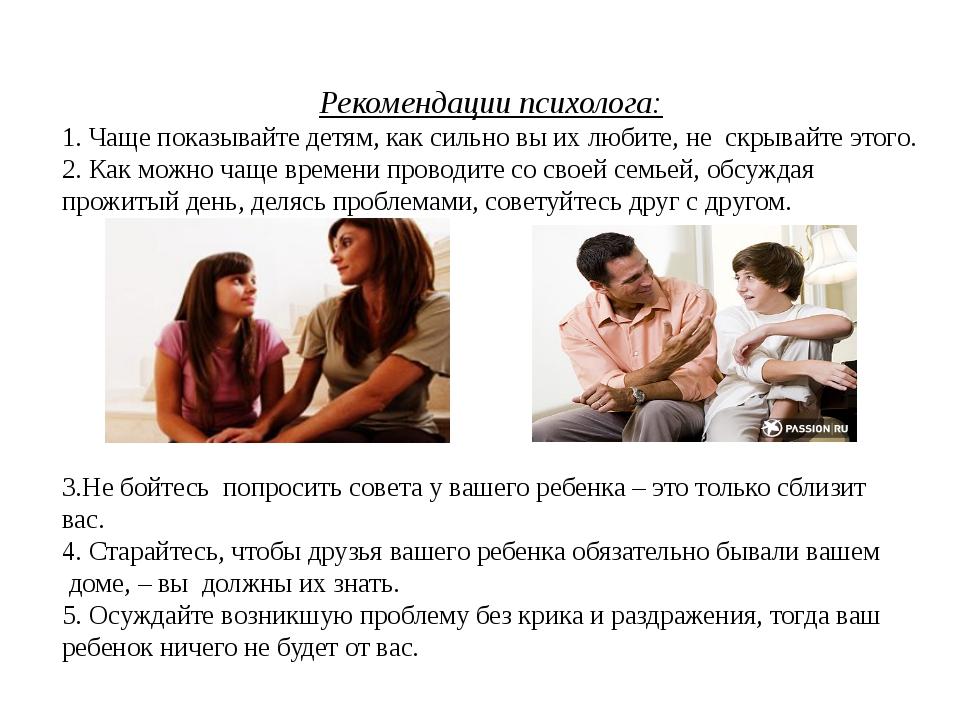 Рекомендации психолога: 1. Чаще показывайте детям, как сильно вы их любите, н...