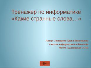 Тренажер по информатике «Какие странные слова…» Автор: Звонарева Дарья Виктор