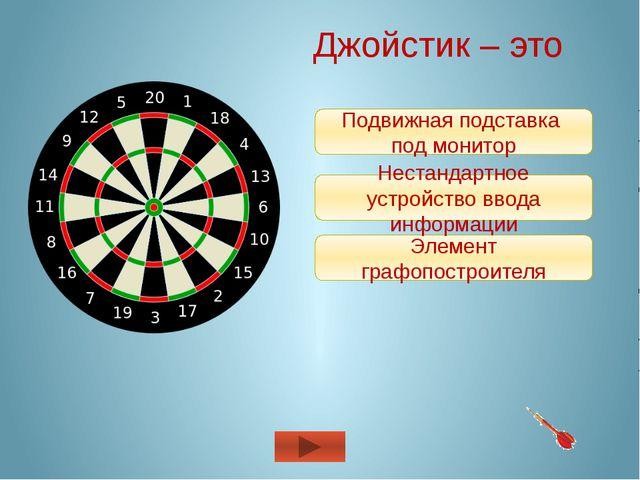 Элемент графопостроителя Нестандартное устройство ввода информации Подвижная...