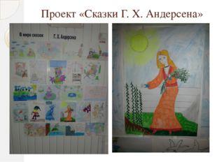 Проект «Сказки Г. Х. Андерсена»
