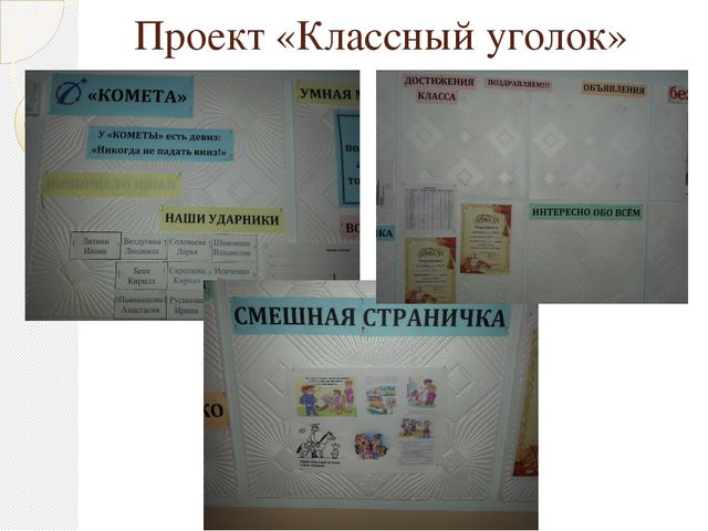 Проект «Классный уголок»