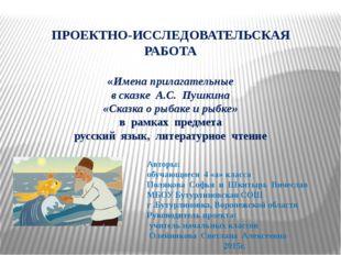 ПРОЕКТНО-ИССЛЕДОВАТЕЛЬСКАЯ РАБОТА «Имена прилагательные в сказке А.С. Пушкина