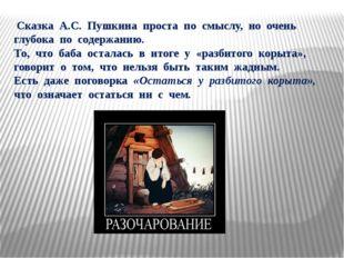 Сказка А.С. Пушкина проста по смыслу, но очень глубока по содержанию. То, чт