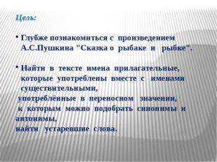 """Цель: Глубже познакомиться с произведением А.С.Пушкина """"Сказка о рыбаке и рыб"""