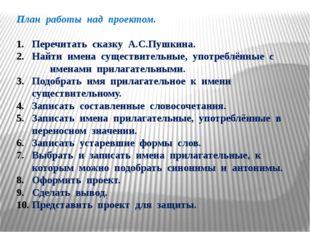 План работы над проектом. Перечитать сказку А.С.Пушкина. Найти имена существи