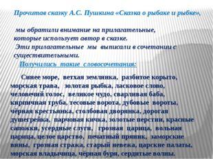 Прочитав сказку А.С. Пушкина «Сказка о рыбаке и рыбке», мы обратили внимание