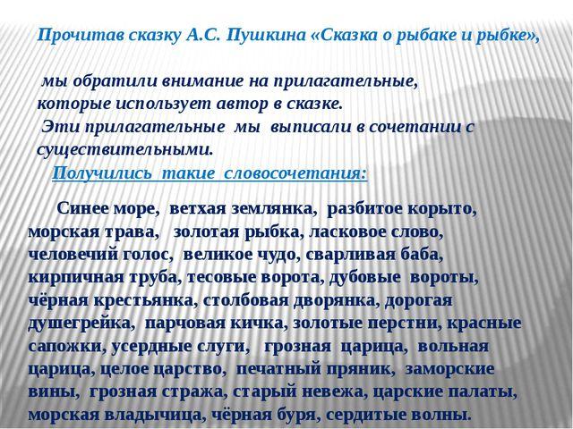 Прочитав сказку А.С. Пушкина «Сказка о рыбаке и рыбке», мы обратили внимание...